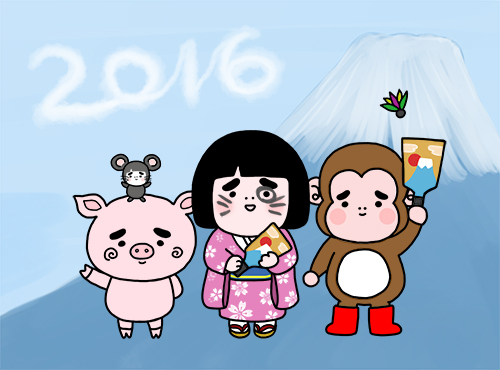 新年ご挨拶