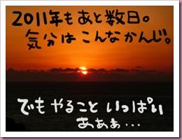 日本一の夕焼け